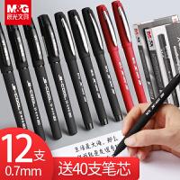 晨光中性笔1.0mm加粗0.7mm顺滑练字大容量黑色商务办公签字笔粗头碳素水笔芯大笔画红笔硬笔书法专用签名笔