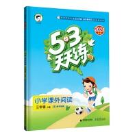 53天天练 小学课外阅读 三年级上册 通用版 2021秋季 含参考答案