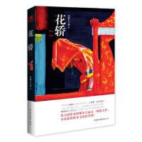 封面有磨痕 花轿 阿娜尔古丽 9787505984721 中国文联出版社 正品 知礼图书专营店