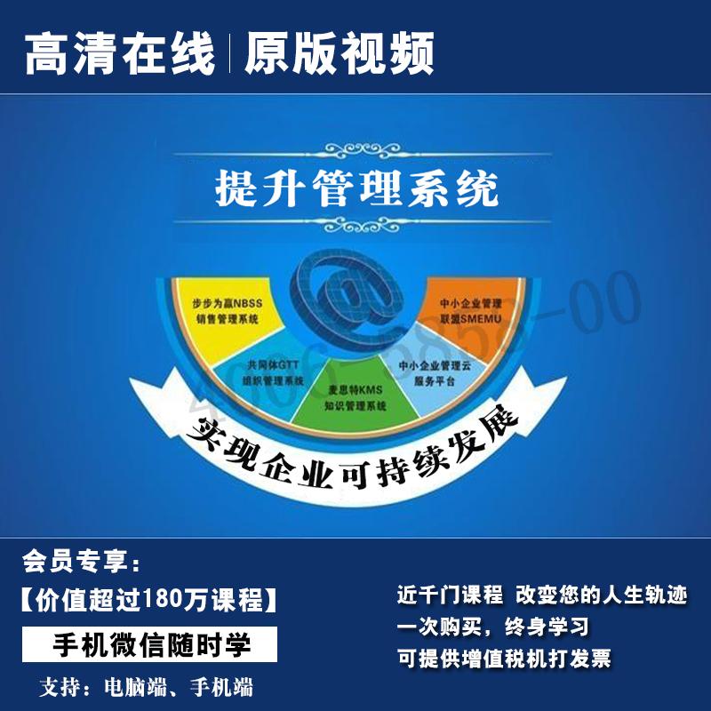 周坤提升管理系统 实现企业可持续发展正版高清在线视频非DVD光盘 1 在线课程电脑手机随时学 终身使用