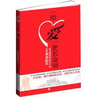 【二手正版9成新】 给爱一把长命锁, 木子李, 华文出版社 ,9787507533378
