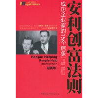 【正版现货】安利创富法则 (美)狄维士,孟永彪,帏�B 9787516153413 中国社会科学出版社