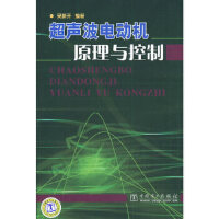 超声波电动机原理与控制吴新开著9787508383064中国电力出版社