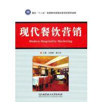 【新书店正版】现代餐饮营销沙艳荣,薄立伟北京理工大学出版社9787564042394