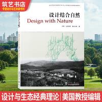 设计结合自然 2020年11次印刷 伊恩轮诺克斯麦克哈格编著 建筑景观规划与生态环境基础理论书籍