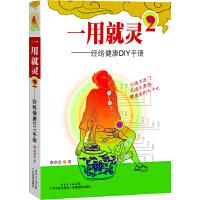 一用就灵2――经络通DIY手册