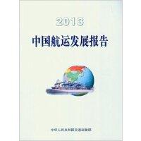 中国航运发展报告2013