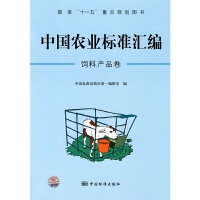 中国农业标准汇编:饲料产品卷――国家