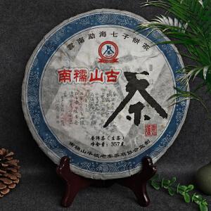 【7片】2010年云南勐海(南糯山古树茶)普洱生茶 357g/片