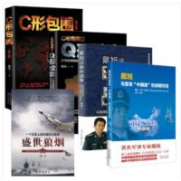C形包围新版+C形包围II:Q形绞索+盛世狼烟+戴旭与美军中国通的战略对话+戴旭讲甲午战争(5册)