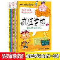 疯狂学校 6册系列 非英文原版全套儿童故事书 6-12周岁小学生二三四年级课外书必读畅销儿童文学校园书籍疯狂的学校解读