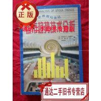 【二手旧书9成新】股市趋势技术分析【一版2印】 /罗伯特・D・爱德华 东方出版社