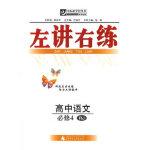 【全新直发】高中语文必修4 RJ(人教版)(2012年10月印刷)左讲右练 鲍峰 9787549526444 广西师范
