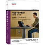【新书店正版】VoIP技术构架(第2版 修订版)[美]Jonathan Davidson James Peters M