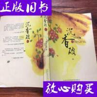 [二手旧书9成新]沉香破(上) /闻情解佩 万卷出版公司