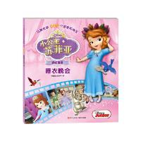 小公主苏菲亚抓帧漫画:睡衣晚会 美国迪士尼公司 四川少儿出版社 9787536581180