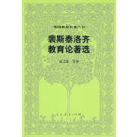 裴斯泰洛�R教育�著�x (瑞士)裴斯泰洛�R 著,夏之� 等�g 人民教育出版社 9787107108013