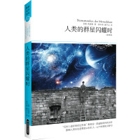 """人类的群星闪耀时(全译本)(""""历史上著名的传记作家""""斯蒂芬・茨威格的传世杰作;影响人类历史进程的12位巨人、12个时刻"""