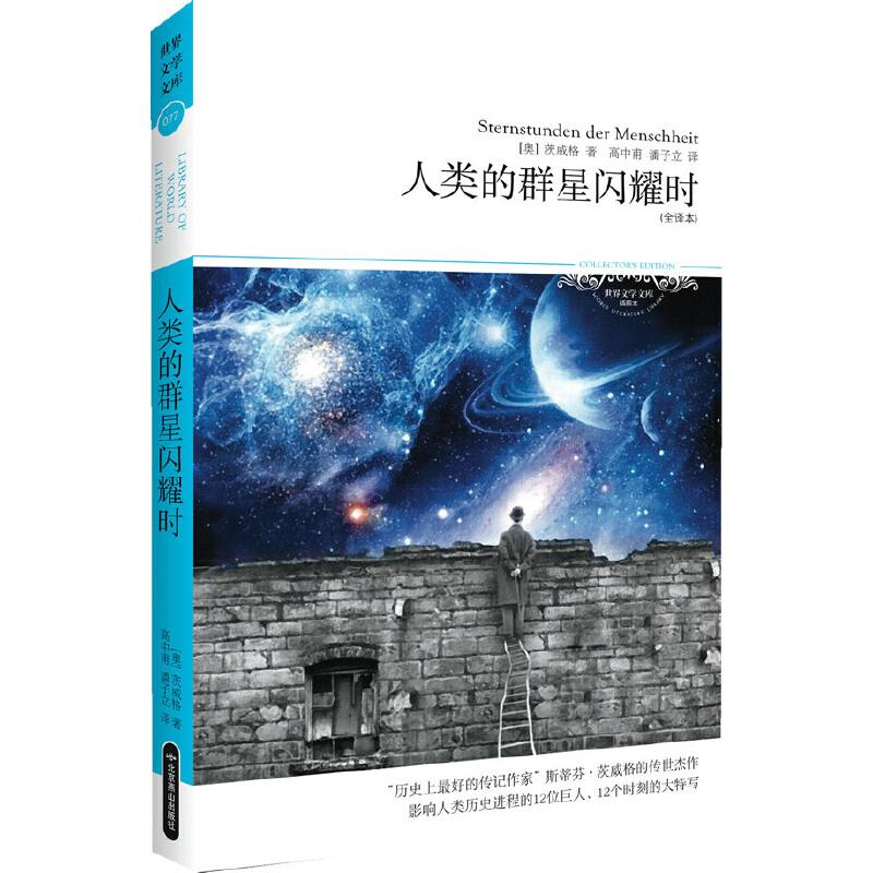 """人类的群星闪耀时(全译本)(""""历史上著名的传记作家""""斯蒂芬·茨威格的传世杰作;影响人类历史进程的12位巨人、12个时刻的大特写)"""