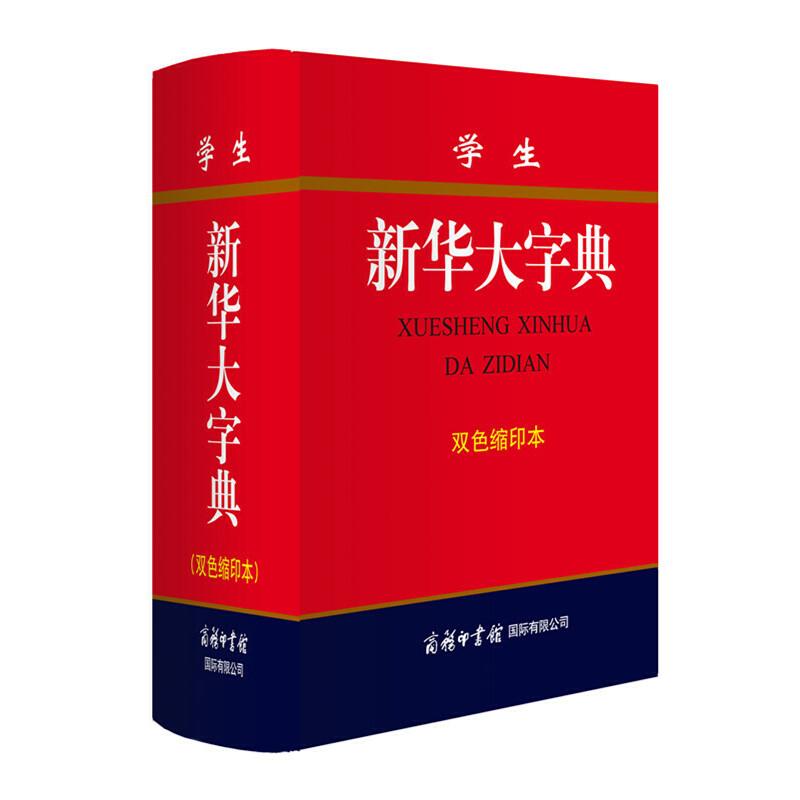 学生新华大字典(双色缩印本)在畅销十多年、销售百万多册工具书基础上,专为学生量身打造,具备商务印书馆高品质的学生系列工具书