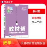 教材帮 选择性必修 第一册 数学 RJA (人教A新教材)2022版 天星教育