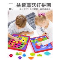 儿童蘑菇钉组合拼插板拼图宝宝智力1-2-3周岁4-5岁6男孩7女孩玩具