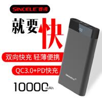 西诺 iphonex PD 闪充 双向 电量屏显 充电宝 10000毫安 便携 QC3.0 快充 移动电源 智能手机