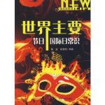 【二手95成新旧书】新生活学识:世界主要节日国际日常识 9787206059865 吉林人民出版社
