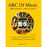 【全新直发】你不可不知道的音乐常识 吴刚,李金祥 9787544264037 南海出版公司
