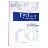 【正版二手书旧书9成新左右】PYTHON程序设计实战教程:零基础到精通9787568410731