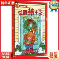 亚瑟棒小子系列:给圣诞老人的礼物 [美] 马克・布朗,范晓星 新疆青少年出版社9787551543521『新华书店 全