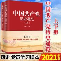 中国共产党历史通览(上下册)2021新版 中央党校出版社 四史党史党员学习教育书籍