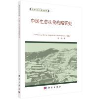 中国生态扶贫战略研究