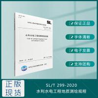 SL/T299-2020水利水电工程地质测绘规程 替代SL/T299-2004