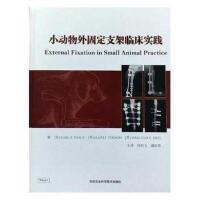 正版书籍04T小动物外固定支架临床实践 9787511631404 卡尔・劳克斯(KARL 中国农业科学技术出版社