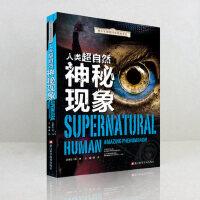 人类超自然神秘现象 青少年小学生科普读物 不带拼音 青少年神奇科学探秘手记