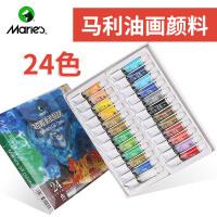 马利牌油画颜料马利油画颜料套装 便携写生套装 18色24色
