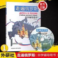 走遍俄罗斯(1)(自学辅导用书)(附光盘) 外语教学与研究出版社 大学俄语教程 二外俄语教材 俄语提升自学入门 俄语学