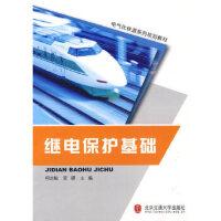 【正版全新直发】继电保护基础 柯志敏,索娜 9787811237719 北京交通大学出版社