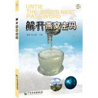 解开燕窝密码 蒋林 ,陈文锐 广东省地图出版社 9787807215486