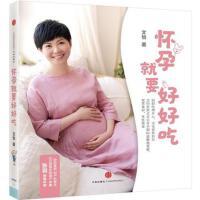【正版二手书旧书9成新左右】怀孕就要好好吃9787508649559