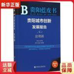贵阳城市创新发展报告(No 1 息烽篇 2015版) 连玉明,朱颖慧