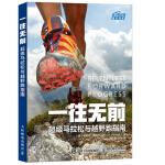 【包邮】 一往无前 超级马拉松与越野跑指南 【美】布朗恩鲍威尔(Bryon Powell) 9787115404879