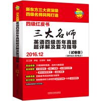 三大名师英语四级历年真题超详解及复习指导(2016.12)(试卷版)