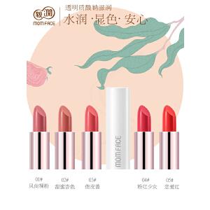 孕妇口红 孕期彩妆化妆护肤品  魅色塑形保湿易上色滋润口红