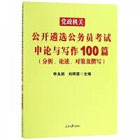 党政机关公开遴选公务员考试申论与写作100篇(分析论述对策及撰写)