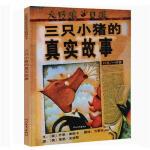 三只小猪的真实故事 美国图书馆学会年度好书推荐、《纽约时报》年度好书!启发童书馆