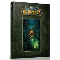 魔兽世界:编年史 第二卷 (美) 克里斯・梅森 刘媛 新星出版社 9787513305709