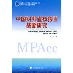 中国对外直接投资战略研究卢力平经济科学出版社9787505888876