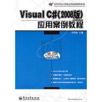 【新书店正版】Visual C#(2008版) 应用案例教程郑阿奇电子工业出版社9787121109867